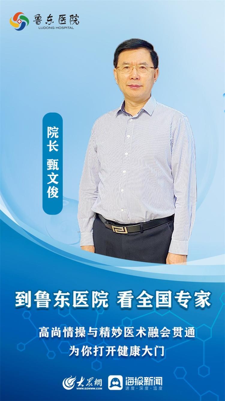 山东省立医院(集团)鲁东医院院长甄文俊:打造民营医院的样板,做健康平安的守护者!