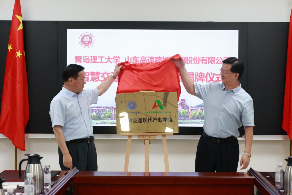 """青岛理工大学""""智慧交通""""现代产业学院揭牌成立"""