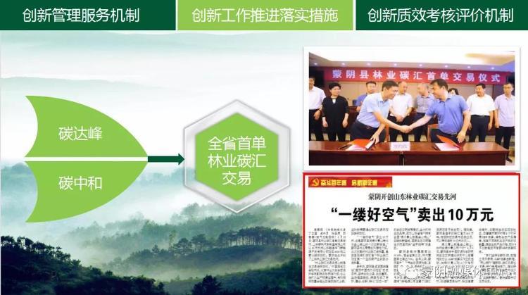 王丽云出席2020年联合国生物多样性大会生态文明论坛并作典型发言
