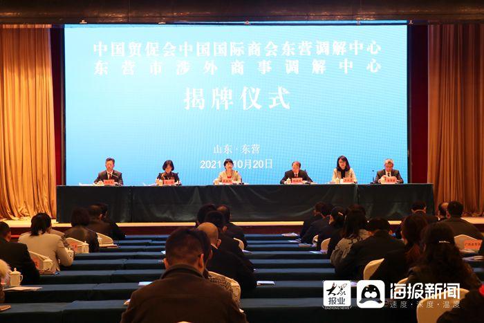 中国贸促会(中国国际商会)东营调解中心、 东营市涉外商事调解中心正式成立