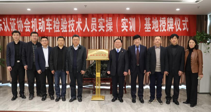 山东认证协会首家机动车检验技术人员  实操(实训)基地揭牌