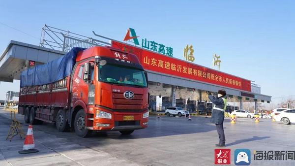 春节期间 临沂高速免费通行车辆900095车次