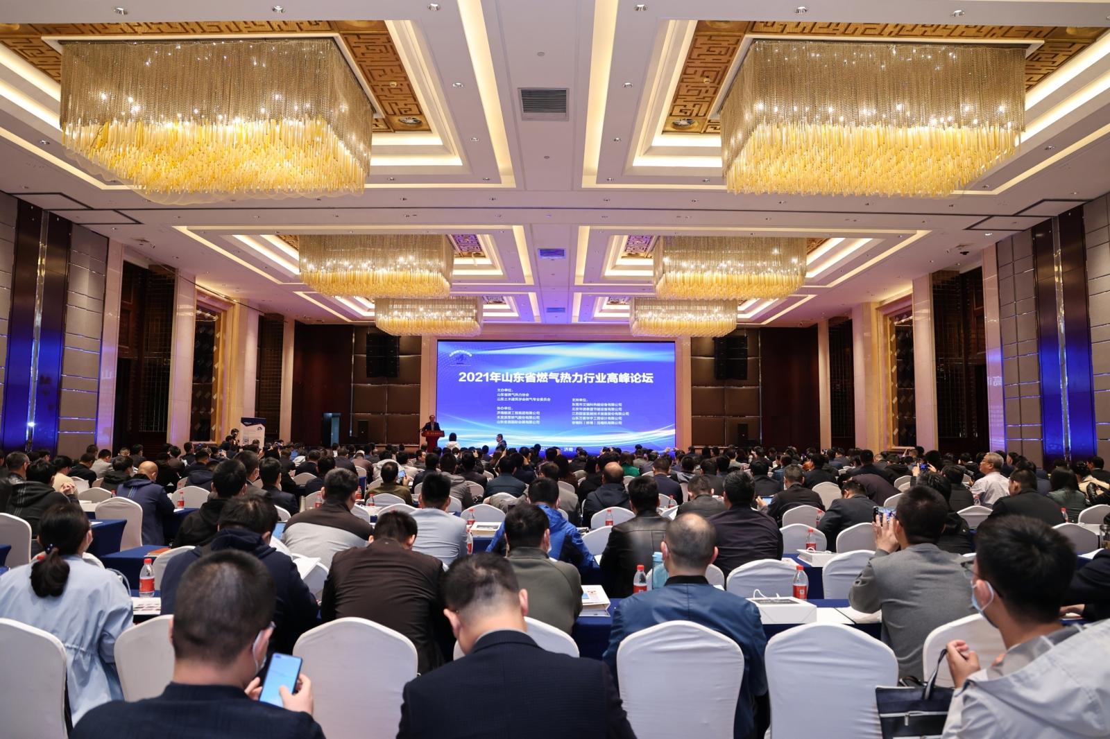 2021年山东省燃气热力行业高峰论坛会在济召开