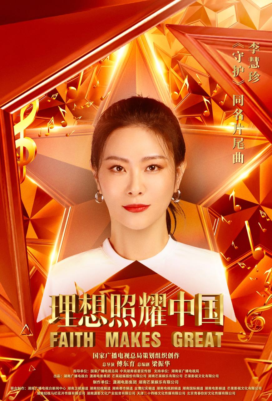 """李慧珍演唱《理想照耀中国》之""""守护""""同名片"""