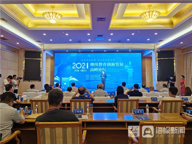 2021中国(烟台)继续教育创新发展高峰论坛顺利落幕
